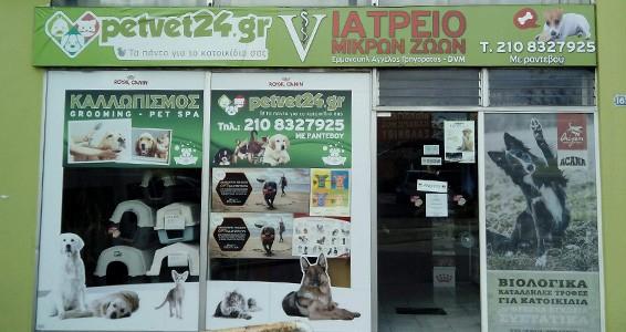 Pet shop Athina